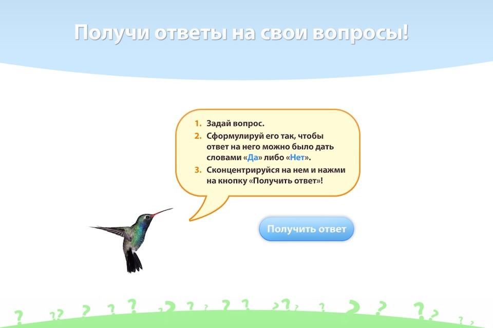 Сайт ответа на вопрос