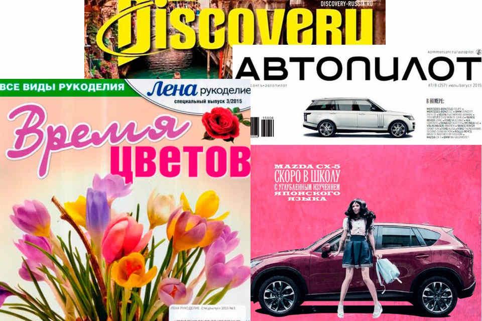 Читать журналы онлайн