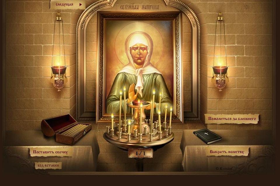 прочесть молитвы: Св. Матроны Московской, Пресвятой Богородицы, Николая Угодника, Казанской Богородице