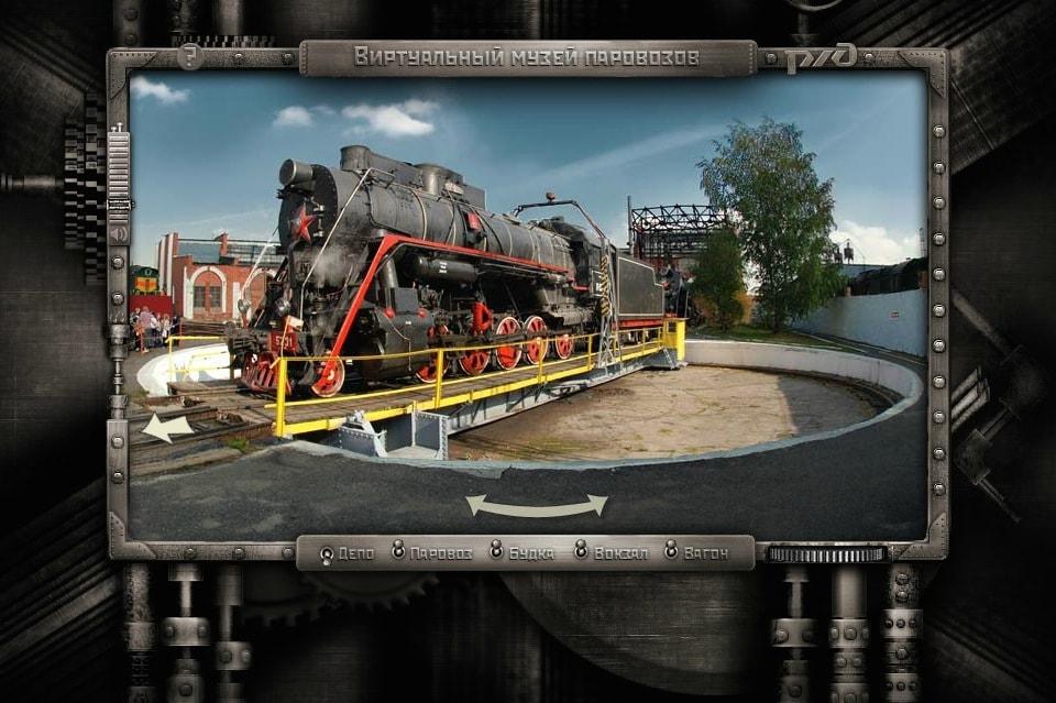 Виртуальный музей паровозов на сайте РЖД