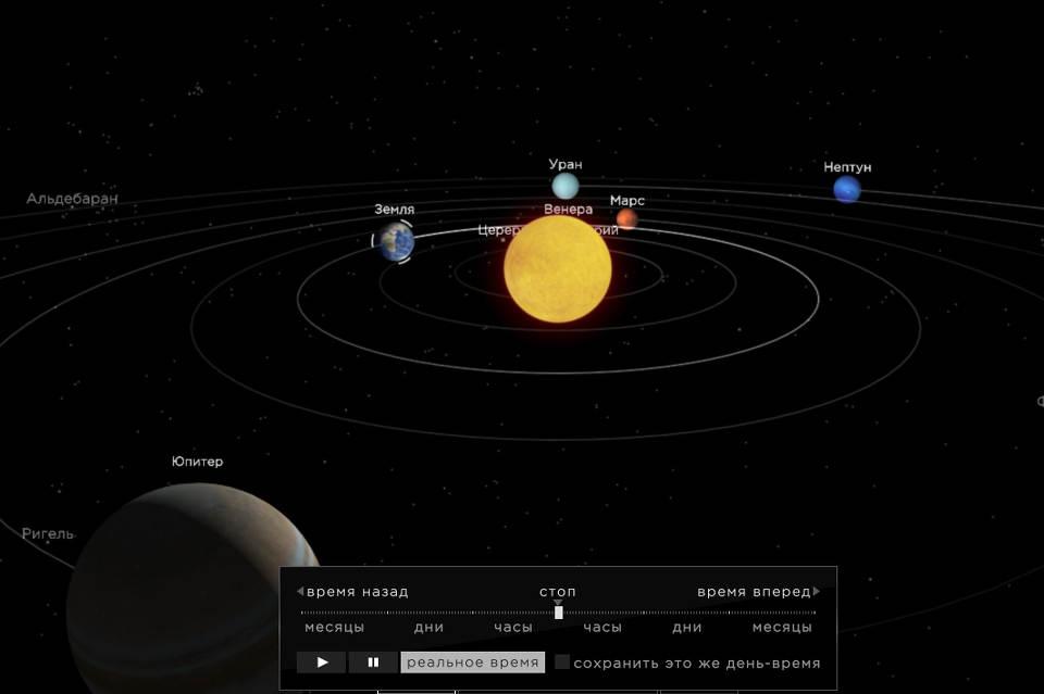 3D модель солнечной системы