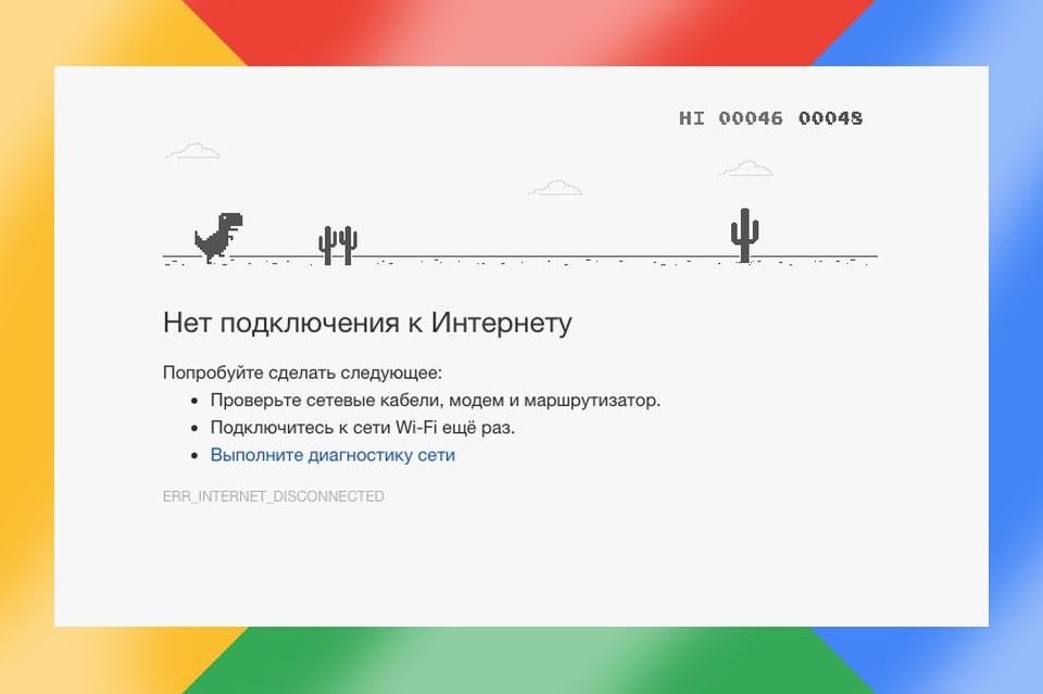 Игра Динозаврик онлайн в Google